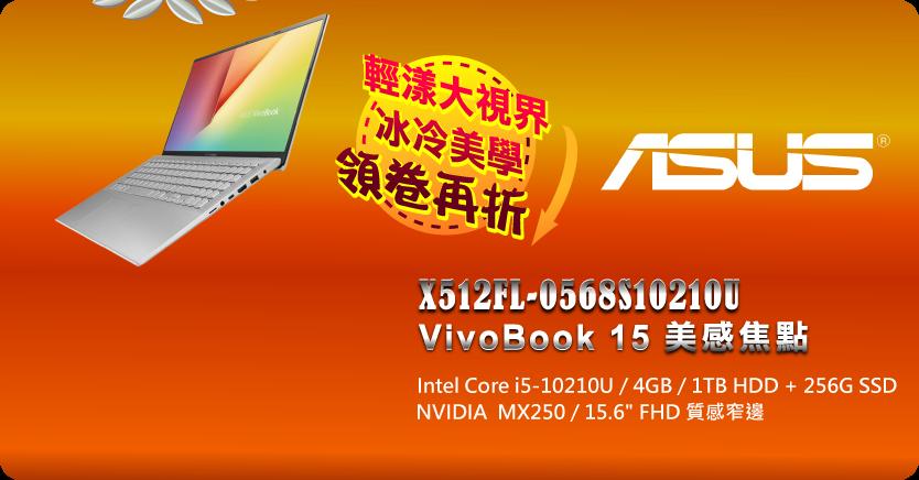 華碩 X512FL