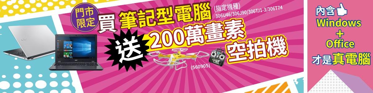 買筆電送空拍機