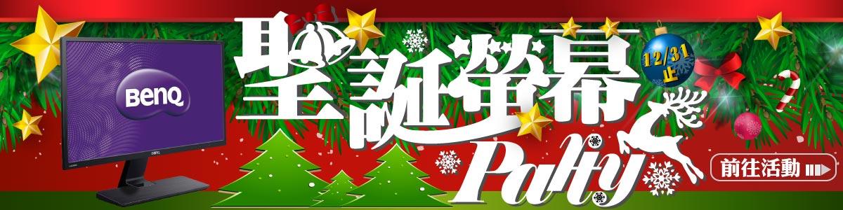 聖誕螢幕Party