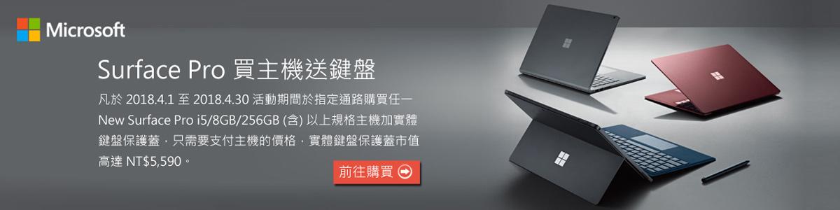 Surface送鍵盤
