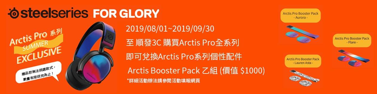 Arctis Pro送配件