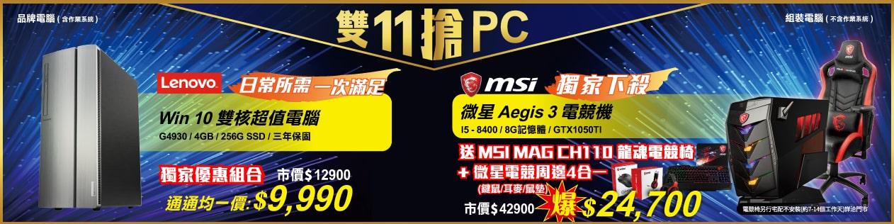 雙11 搶PC