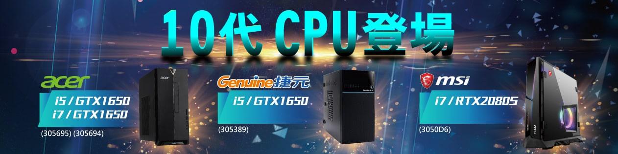 10代CPU桌機