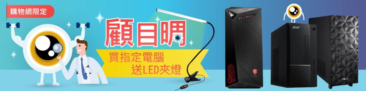 品牌電腦送檯燈