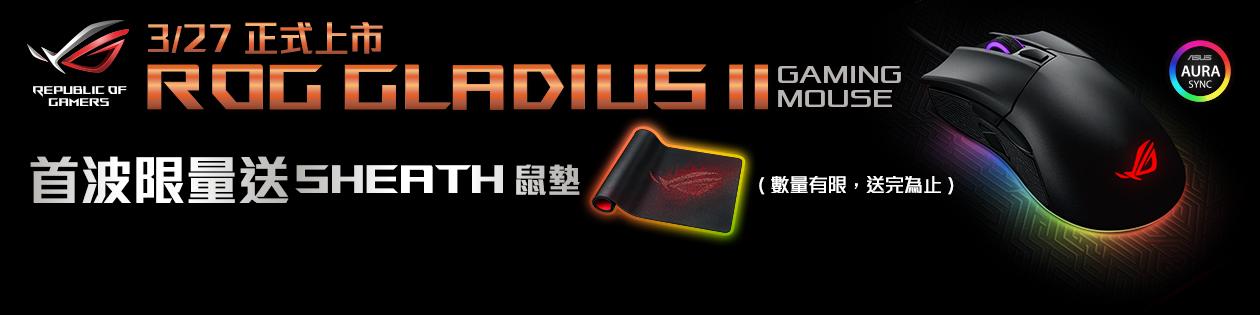 Gladius II送鼠墊