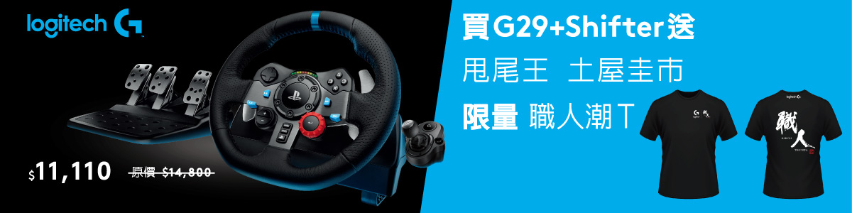 G29活動