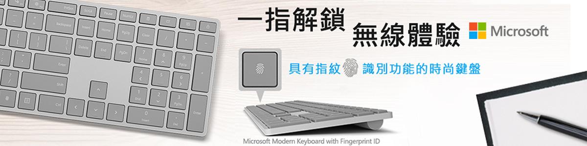 微軟指紋鍵盤
