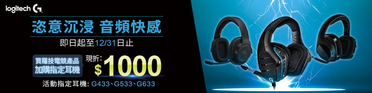 加購耳機省千元