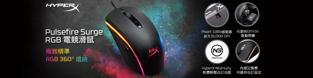 HyperX 電競滑鼠