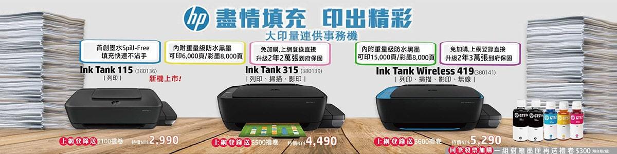 HP印表機登錄送