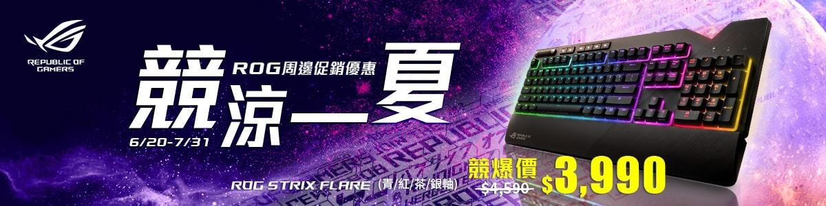 華碩電競週邊促銷
