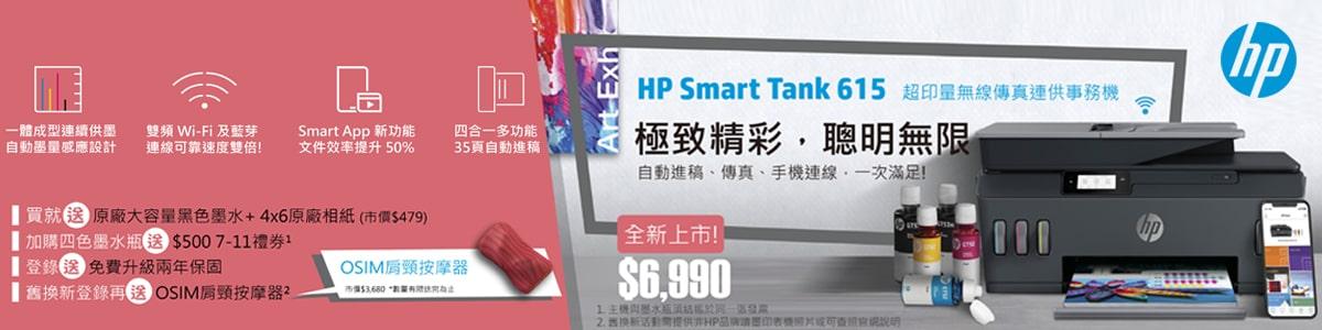 Smart Tank615