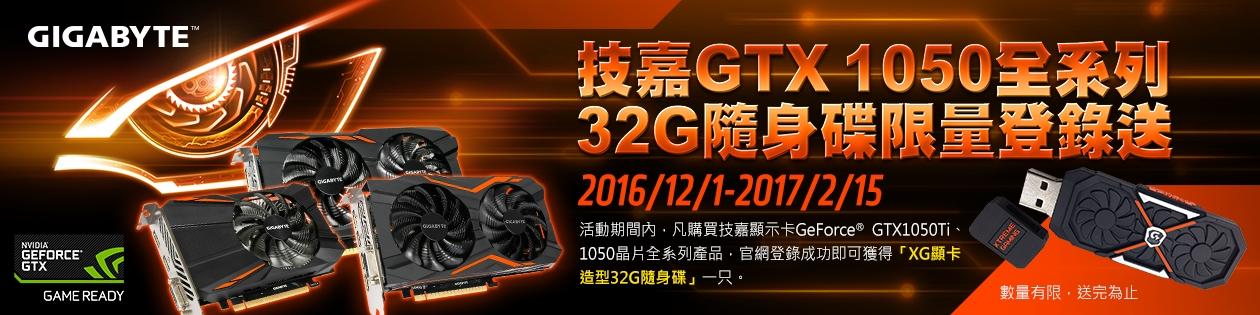 技嘉送32G