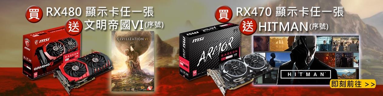 AMD送遊戲