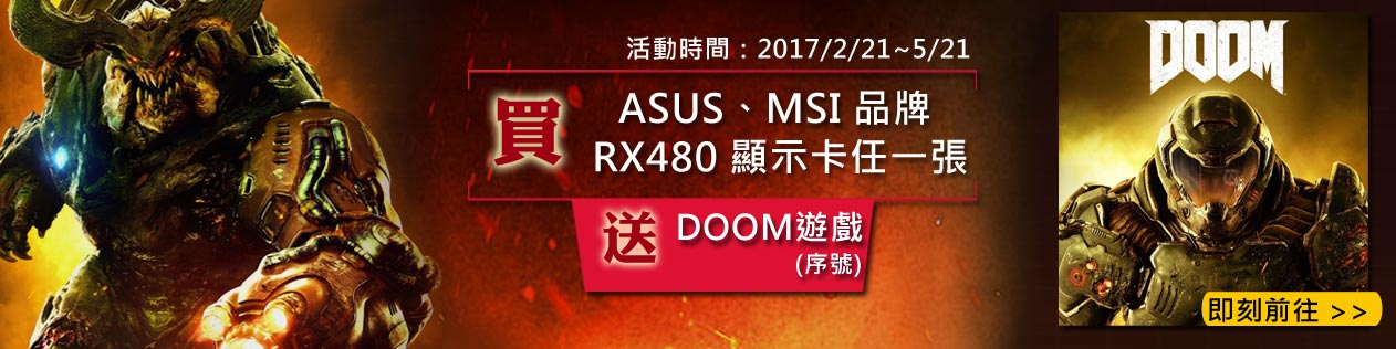 AMD送DOOM