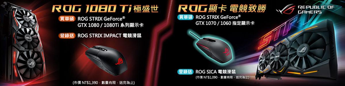 ROG系列