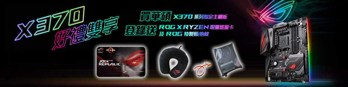 X370 好禮雙享