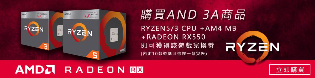 AMD 3A送遊戲