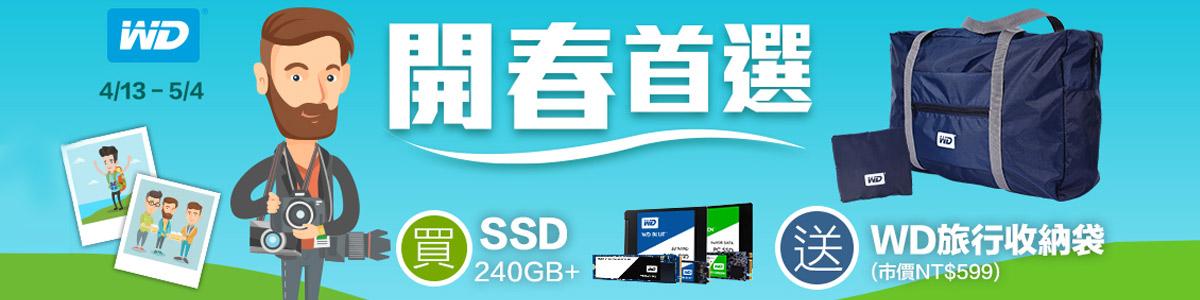 WD SSD送收納袋