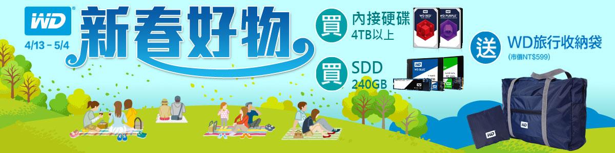 4THD/SSD送旅袋