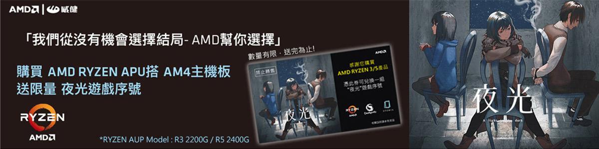 AMD送夜光遊戲