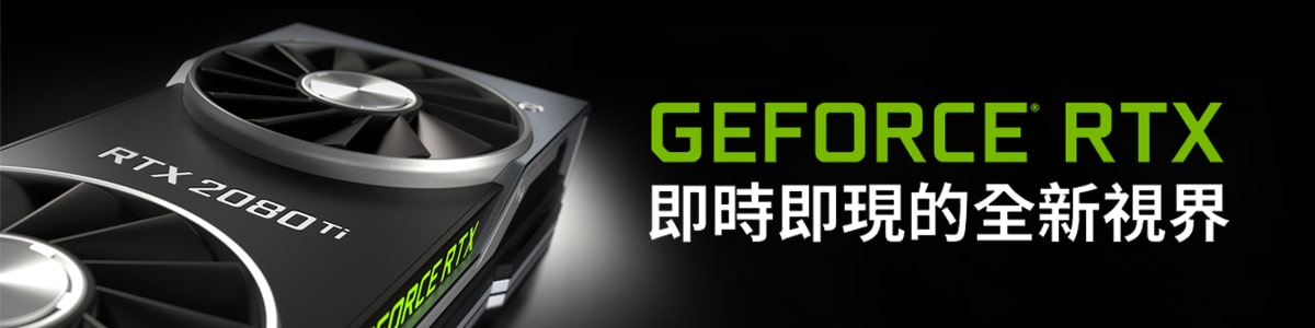 GEFORCE GTX專區