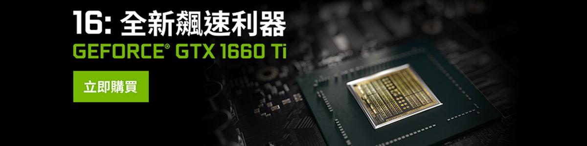 GTX1660TI