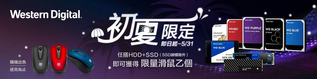 HDD+SSD送滑鼠
