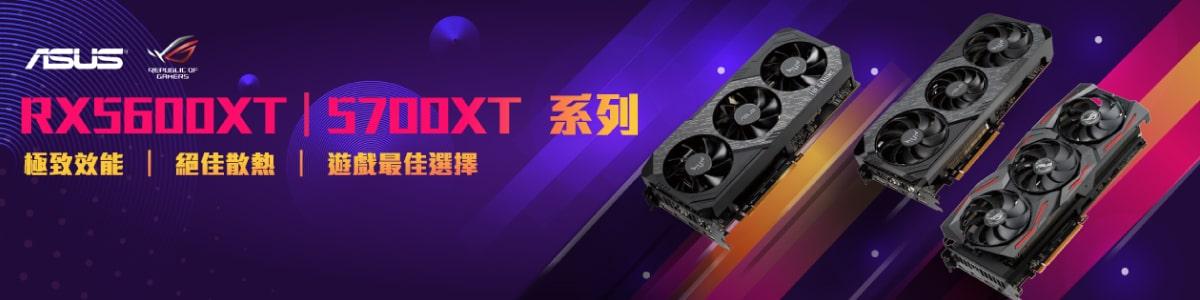 RX5600-5700顯卡