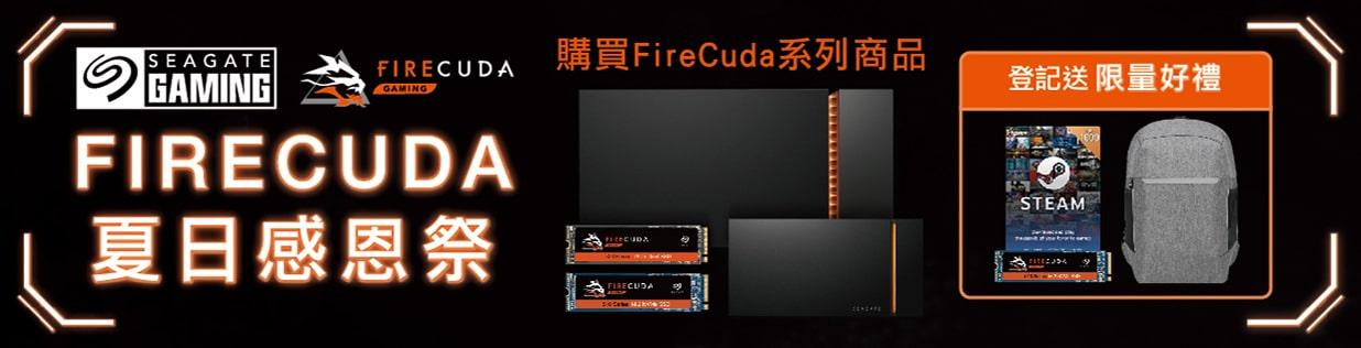 希捷SSD登錄禮