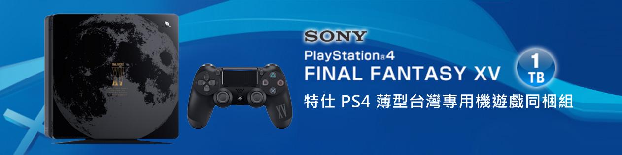 PS4 FFXV版