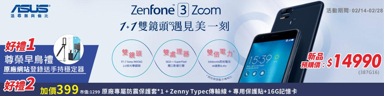 Zenfone3 zoom 預購