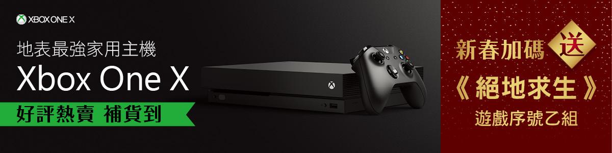 Xbox送絕地求生