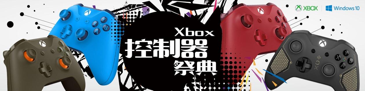 XBOX遙控器祭典