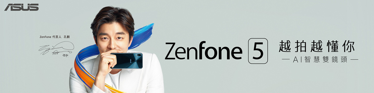 Zenfone5新品上市