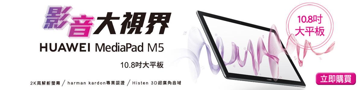 M5 10.8吋平板