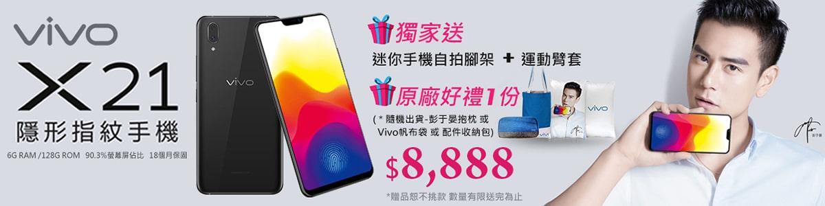 Vivo X21促銷
