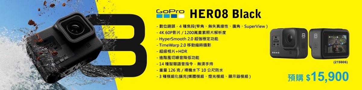 HERO8預購