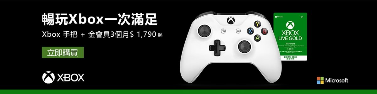 Xbox手把合購