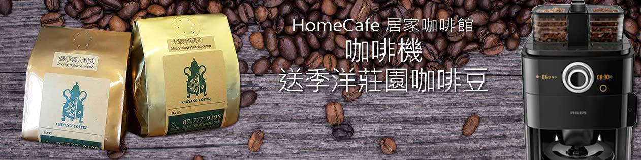咖啡機送咖啡豆
