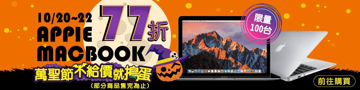 MacBook 77折
