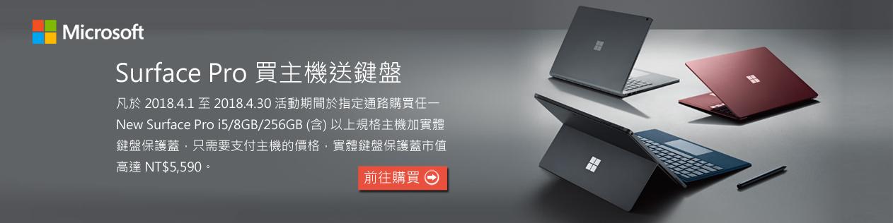 Surface Pro 送鍵盤