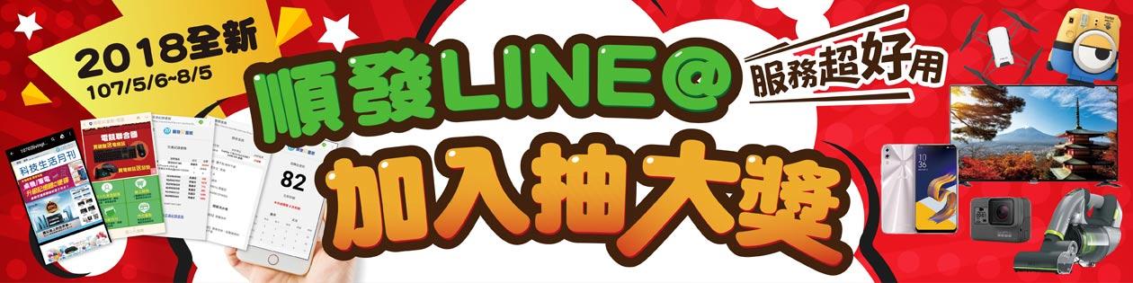 升級順發LINE@