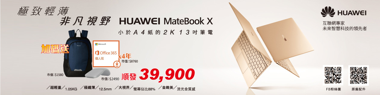 MateBook X送好禮