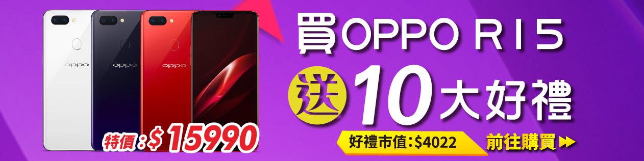 Oppo R15新上市