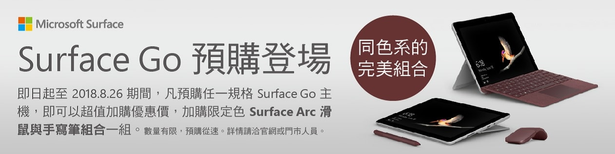 Surface Go預購