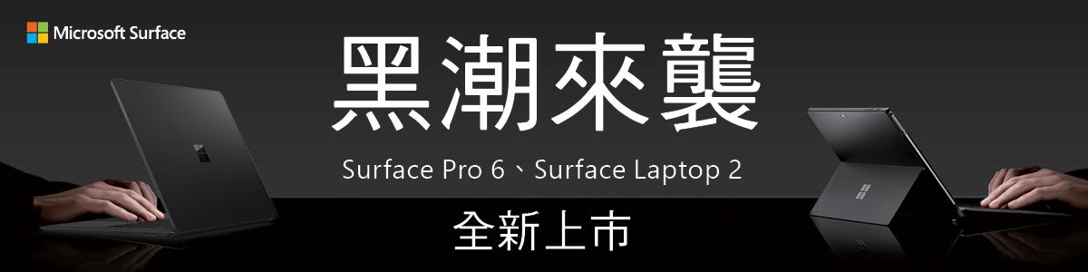 新Surface上市