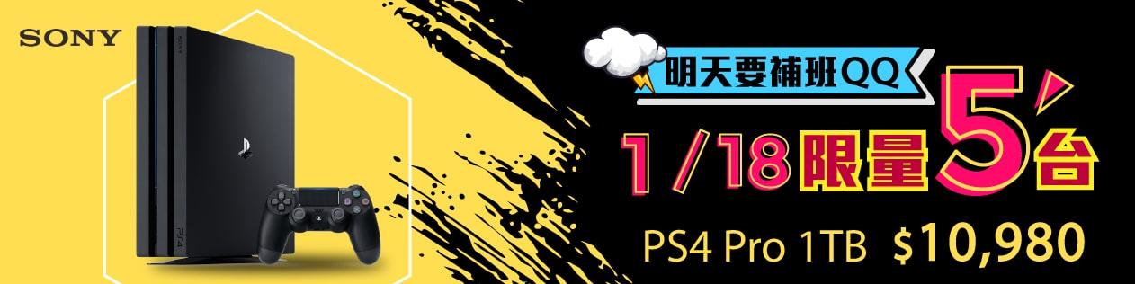PS4 Pro 限量