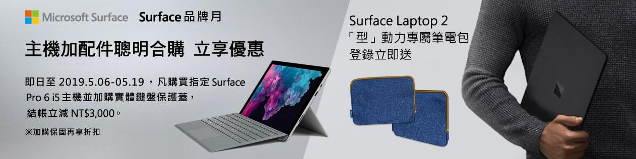Surface品牌月