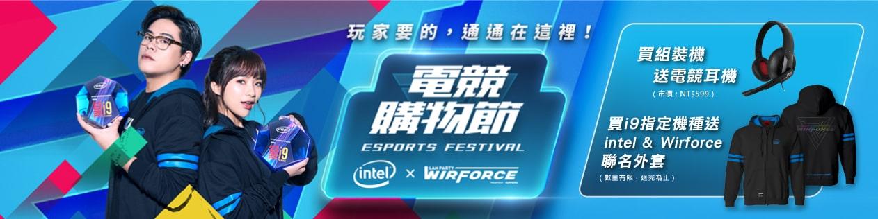 Intel電競購物節